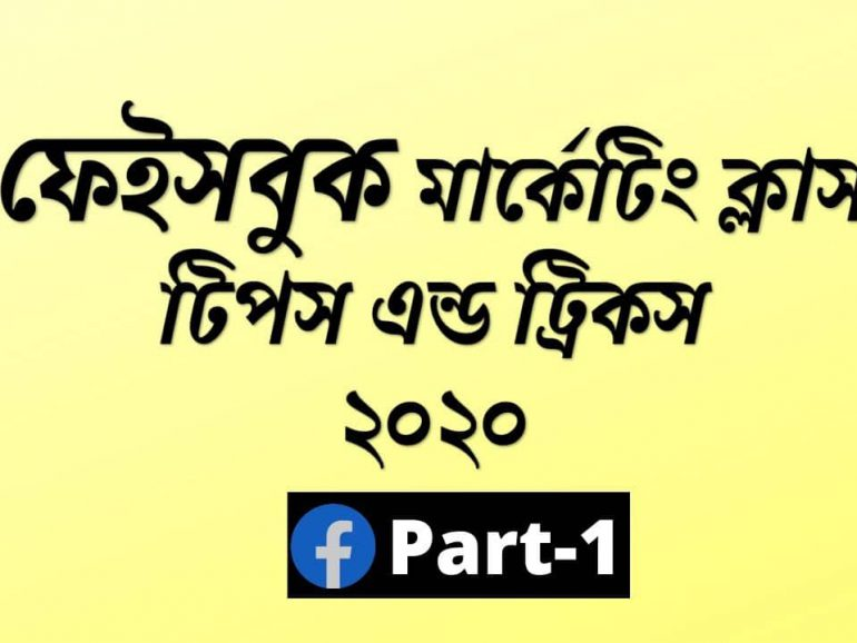 Advanced Facebook Marketing Bangla Tutorial 2020 | Digital Marketing Bangla Full Course | Part-1