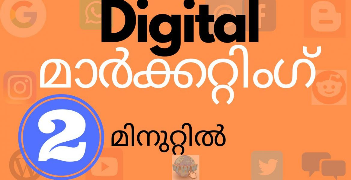What is Digital marketing Explained in 2 minutes Malayalam(2019)